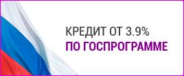 Кредит от 3.9% по Госпрограмме